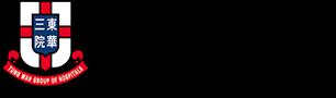 東華三院賽馬會沙田綜合中心